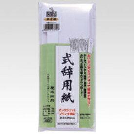 【まとめ買い10個セット品】 インクジェットプリンタ対応式辞用紙 GP−シシ11