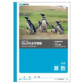 【まとめ買い10個セット品】 学習ノート かんがえる学習帳 L4