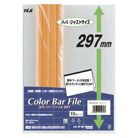 【まとめ買い10個セット品】 カラーバーファイル297 A4判タテ型 CBY297−05 オレンジ