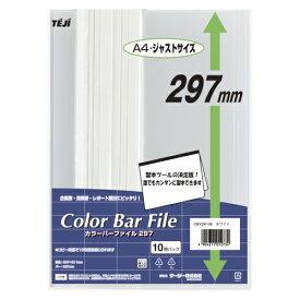 【まとめ買い10個セット品】 カラーバーファイル297 A4判タテ型 CBY297−06 ホワイト