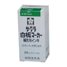 サクラクレパス 白板マーカー補充インキケトン25ml 緑 HWBK#29 ミドリ