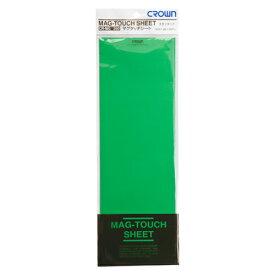 クラウン マグタッチシート 緑 CR-MG350-G ミドリ