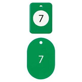 オープン クロークチケット 1〜20 緑 BF-150-GN ミドリ