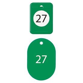 オープン クロークチケット 21〜40 緑 BF-151-GN ミドリ