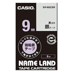 ネームランド用テープカートリッジ キレイにはがせて下地がかくせる強粘着テープ 8m/6m XR−9GCSR 銀 黒文字