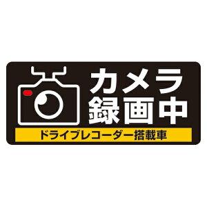 ドライブレコーダーシール SR013