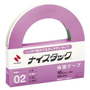 ナイスタック[TM]しっかり貼れてはがしやすいタイプ NW−H10