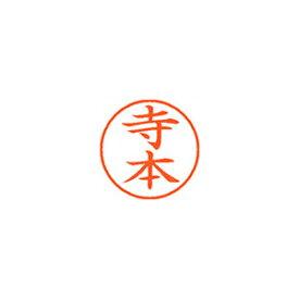 シヤチハタ ネーム9 既製 寺本 XL-9 1491