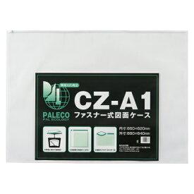 図面ケース ファスナー付 CZ−A1