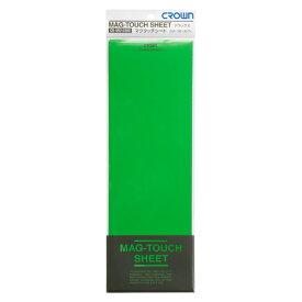 クラウン マグタッチシート 緑 CR-MG1030D-G ミドリ
