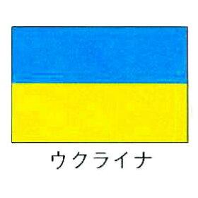 旗世界の国旗ウクライナ70×105