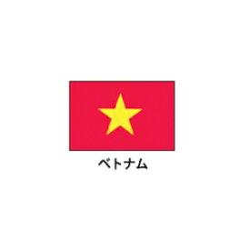 旗(世界の国旗) エクスラン国旗 ベトナム 取り寄せ商品