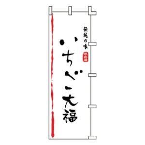 のぼり いちご大福【 受注生産品/納期約2週間 】