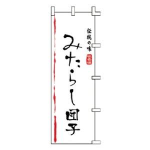 のぼり みたらし団子【 受注生産品/納期約2週間 】