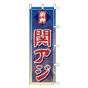 のぼり 新鮮 関アジ【 受注生産品/納期約2週間 】