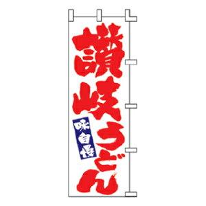 のぼり 讃岐うどん 味自慢【 受注生産品/納期約2週間 】
