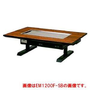 業務用電気式お好み焼きテーブル 6人掛け 和卓 EL1750F-SB【 メーカー直送/後払い決済不可 】