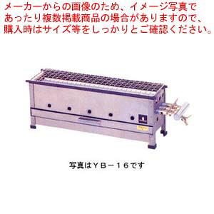 焼き鳥・みたらし団子焼き器 YB-18 プロパン(LPガス)焼き鳥機 焼き鳥焼き器 焼き鳥器 焼き鳥 コンロ 業務用