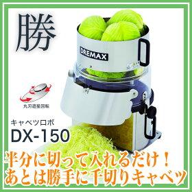 ドリマックス キャベロボ DX-150