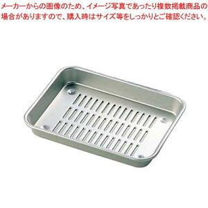アルマイト N型 水切バット 23号(290×220×33)【 ストックポット・保存容器 】