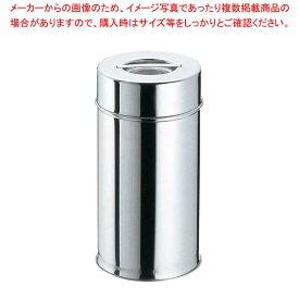 江部松商事 / EBM 18-8 茶缶(コーヒー・紅茶缶)16cm【 カフェ・サービス用品・トレー 】