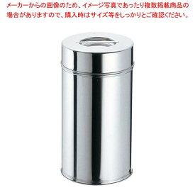 江部松商事 / EBM 18-8 茶缶(コーヒー・紅茶缶)18cm【 カフェ・サービス用品・トレー 】