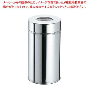 【まとめ買い10個セット品】 EBM 18-8 茶缶(コーヒー・紅茶缶)18cm【 カフェ・サービス用品・トレー 】