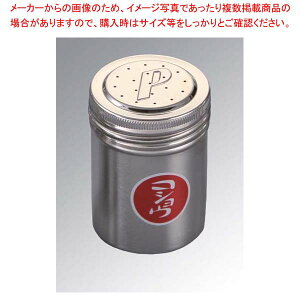 メロディー 18-8 ミニ 調味缶 P缶【 調味料入 】