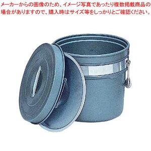 アルマイト 段付二重食缶(内外超硬質ハードコート)246-H 8L【 運搬・ケータリング 】