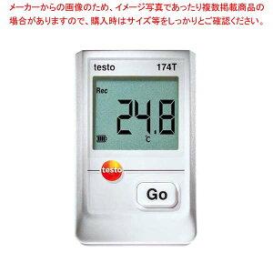 【まとめ買い10個セット品】 防水ミニ温度計データロガー本体 testo 174T 1560【 温度計 】