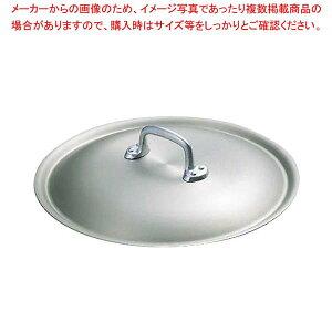 【まとめ買い10個セット品】 アルマイト フライパン蓋 24cm用