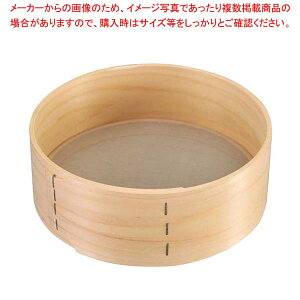 木枠 ステン張 そば粉フルイ 7寸(60メッシュ)【 うらごし・粉ふるい 】