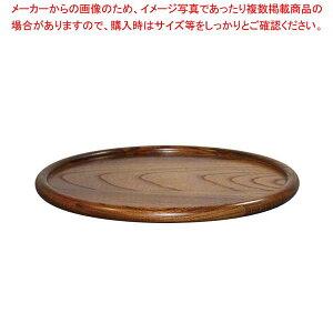けやき ラウンドトレー(オイルカラー)130012 30cm【 和・洋・中 食器 】
