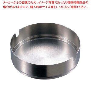 【まとめ買い10個セット品】 18-8 スタック灰皿(ヘアライン仕上)9cm【 卓上小物 】