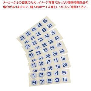 連番シール シルバー 青文字 22398(51〜100)【 店舗備品・防災用品 】