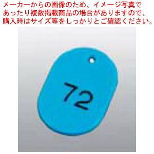番号札 大(50個セット)1〜50 スカイブルー 11811【 店舗備品・防災用品 】