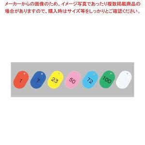 【まとめ買い10個セット品】 番号札 大(50個セット)無地 ブルー 11809【 店舗備品・防災用品 】