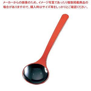 【まとめ買い10個セット品】 ABS 和風塗り お玉 朱内黒【 カトラリー・箸 】