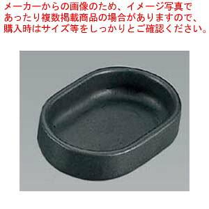 アルミダイキャスト 灰皿 AL1020M-2 黒【 卓上小物 】