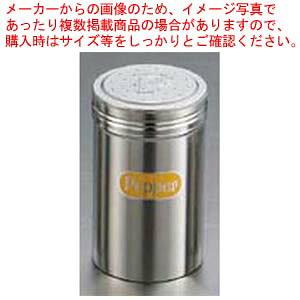 【まとめ買い10個セット品】 IK 18-8 スーパージャンボ 調味缶 P缶【 調味料入 】