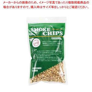 スモークチップ 100g リンゴ【 加熱調理器 】