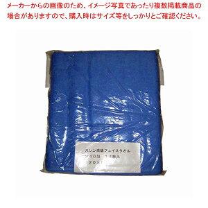 スレン高級 フェイスタオル#240(12枚入)ブルー 320×860【 清掃・衛生用品 】