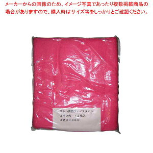 スレン高級 フェイスタオル#240(12枚入)ピンク 320×860【 清掃・衛生用品 】