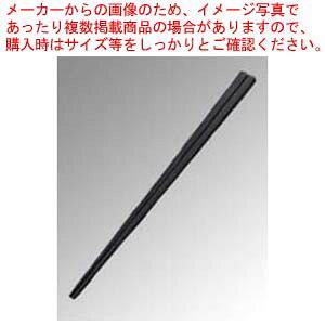 Reプラ四角箸 23cm 黒(PPS製)【 カトラリー・箸 】