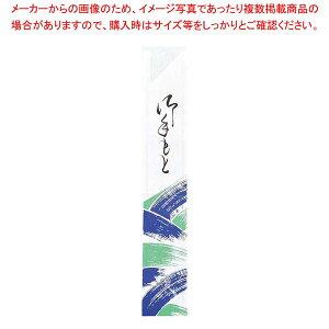 【まとめ買い10個セット品】 箸袋(500枚)波柄 青/緑 上質紙No.1【 カトラリー・箸 】