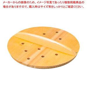 【まとめ買い10個セット品】 EBM さわら 穴明 木蓋 39cm【 鍋全般 】