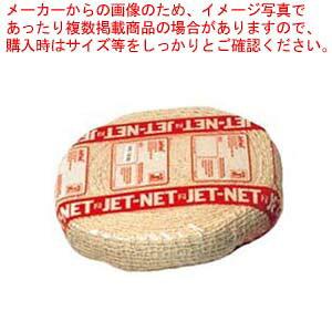 【まとめ買い10個セット品】 ジェットネット(1ロール)5LNS-12【 肉類・下ごしらえ 】
