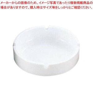 【まとめ買い10個セット品】 アンピラブル スタック灰皿 41482 大 ホワイトφ145【 卓上小物 】