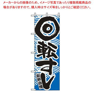のぼり 回転寿司 青 2132【 店舗備品・インテリア 】
