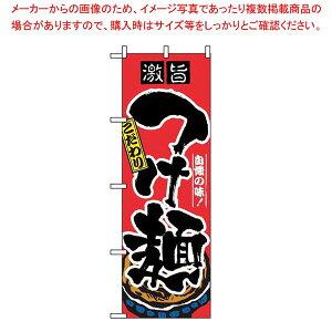 のぼり つけ麺 2844【 店舗備品・インテリア 】